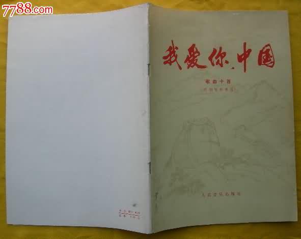 我爱你中国--歌曲十首(附钢琴伴奏谱)