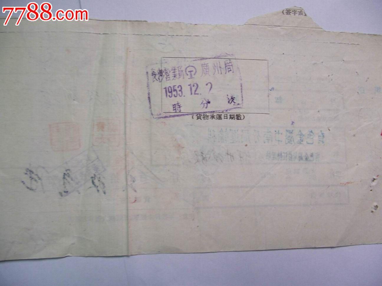 路局货物运送单抄件