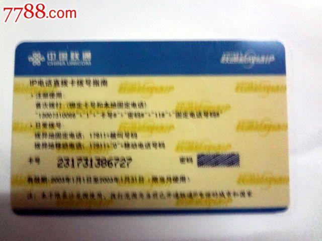 中国联通电话卡_价格1元【藏股忆金】