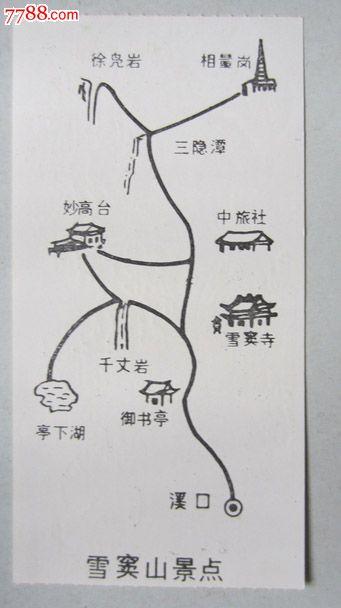 雪窦山景区参观劵_旅游景点门票_大名古物【中国收藏