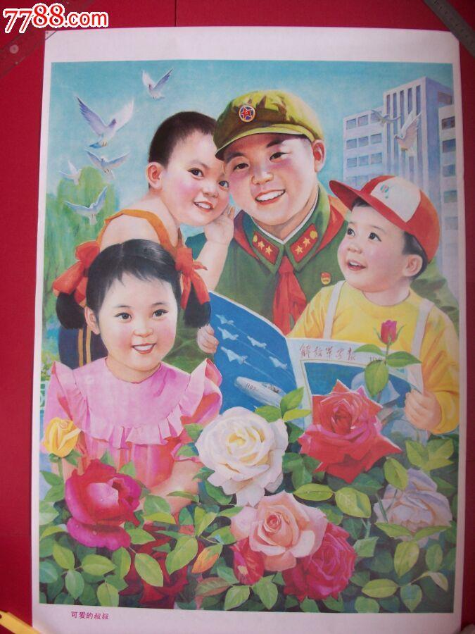 可爱的叔叔_价格元【海燕收藏】_第1张_中国收藏热线