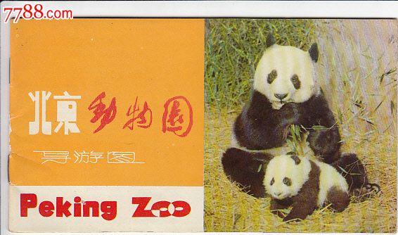 北京动物园简介(含有导游图)
