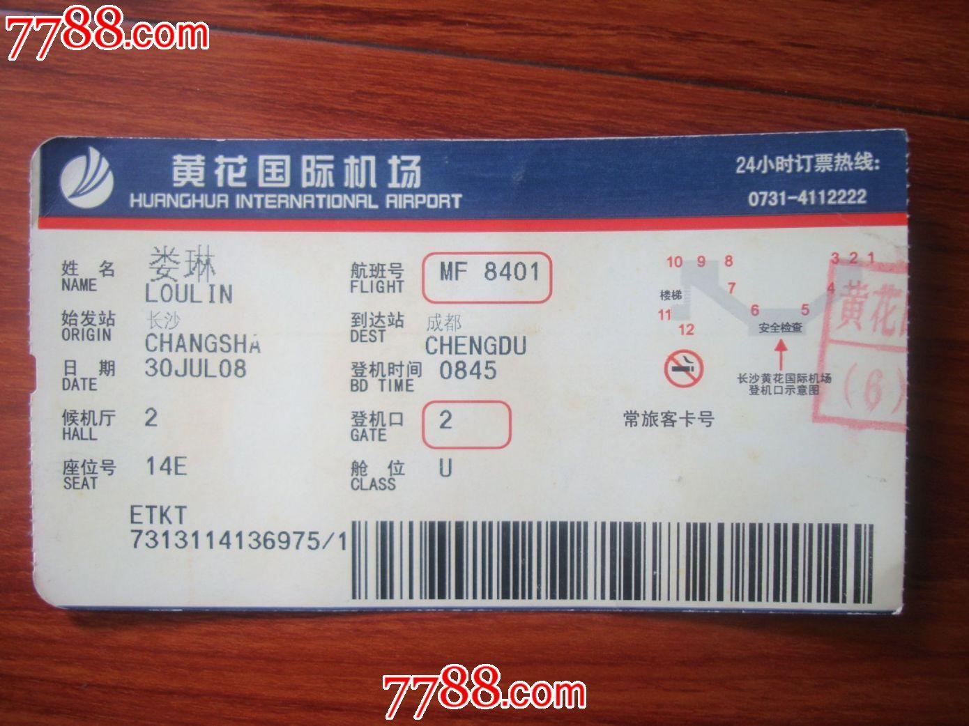 登机牌如图_飞机/航空票_成都票证玩家【中国收藏热线