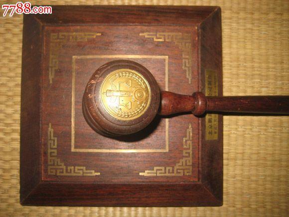 最高人民法院法槌使用的操作程序为:法庭开庭或继续开庭,先敲槌后宣布;休庭或闭庭,先宣布后敲槌;判决或裁定,也是先宣布后敲槌。法槌不非舶来品,它真正的祖先恰恰是我国古代的惊堂木,即将使用的法槌上也依然有体现中国传统司法精神的独角兽雕刻。法槌及其底座均选用优质的实木制作,共分为两部分,一部分是底座,一部分是法槌,分别重1500和500克。底座是18厘米的正方形,高度为3厘米,底座的四角镶嵌着蝙蝠形的白色铜花,十分精美。一个用铜丝围成的8厘米见方的正方形镶嵌在底座的中间,它的总长度是26厘米,槌部高3厘米,直径