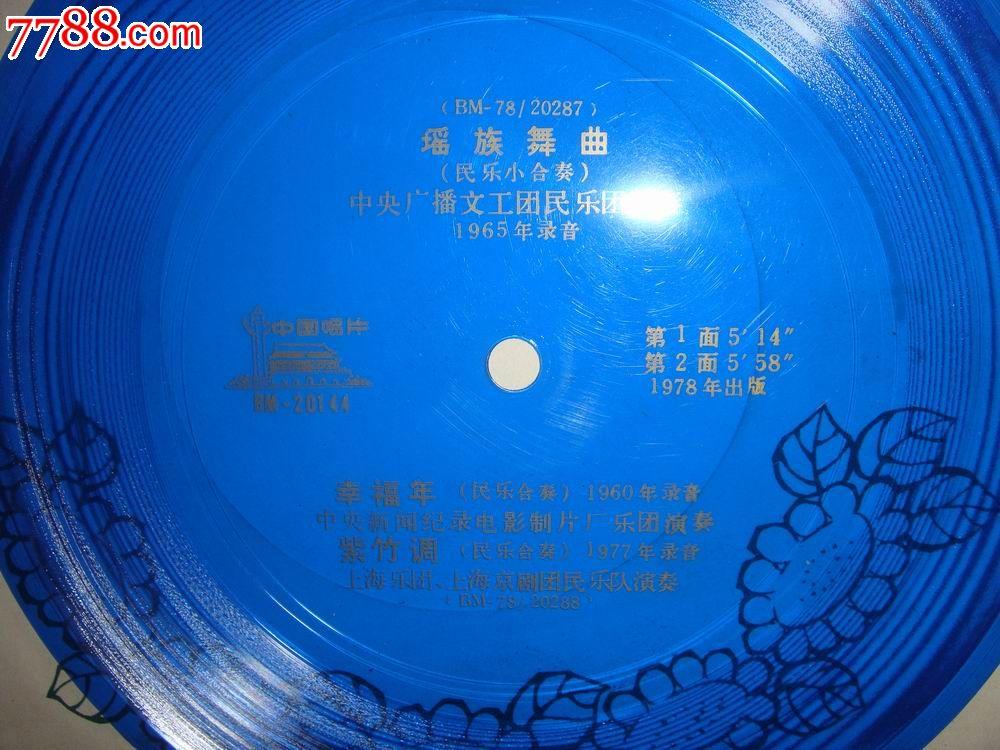 (小片3)78年,(瑶族舞曲)广播文工团演奏(紫竹调,等)上