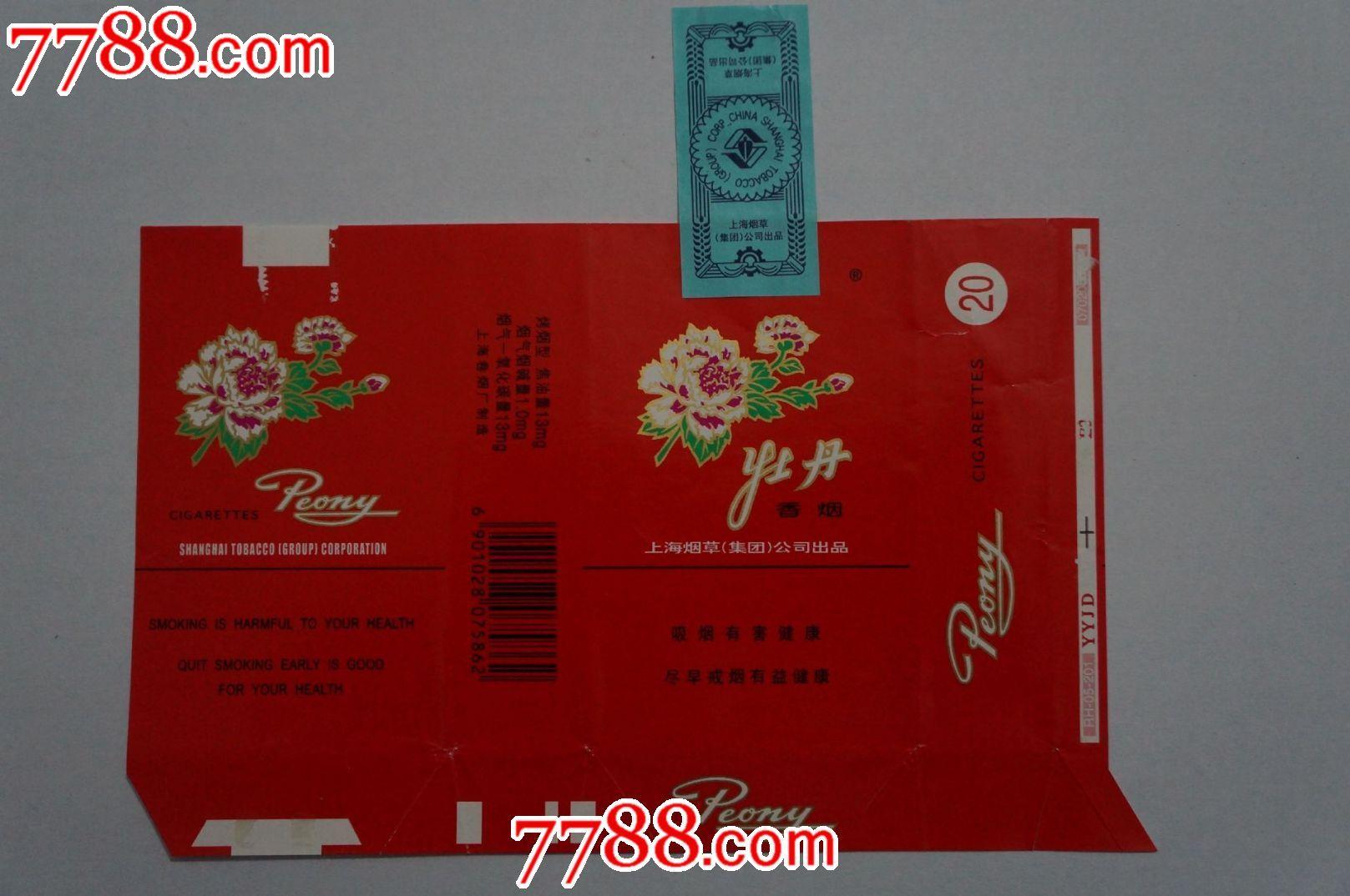 新版牡丹333标�_【333字头】绝对上海软牡丹烟标和田白玉333牡丹烟盒 【牡丹烟333】\