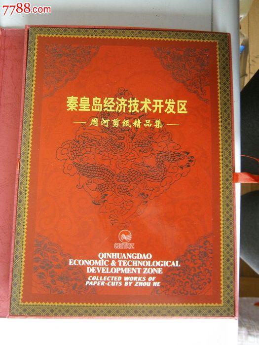 秦皇岛经济技术开发区周河剪纸精品集
