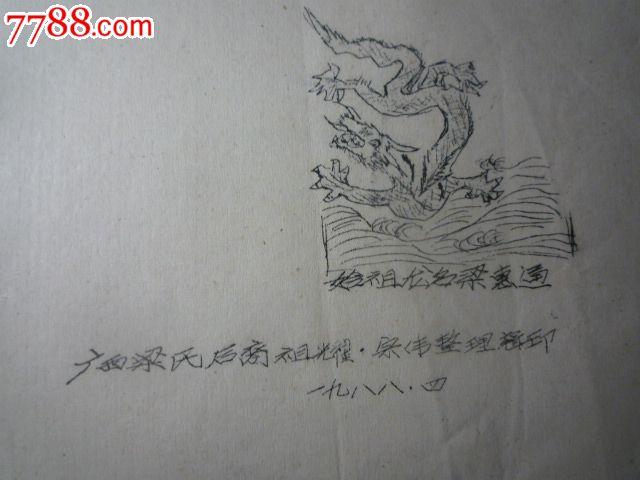 中国收藏热线 >> 首页 >> 零售 >> 其他文字类旧书 >> 梁