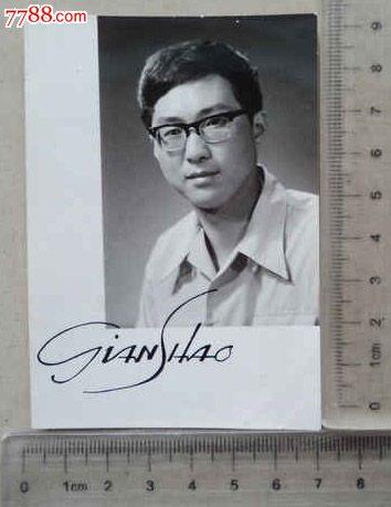 戴眼镜男子留影(老照片)_价格元_第1张_7788收藏__中国收藏热线