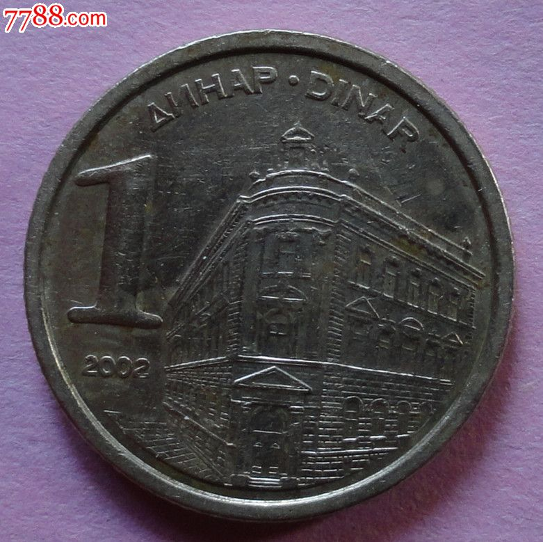 1�-̹il�\9.$zfbY��x�p_塞尔维亚2002年1第纳尔