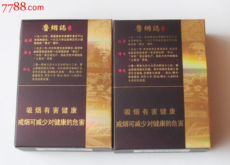 泰山--佛光【2种】_价格元_第2张_7788收藏__中国收藏热线
