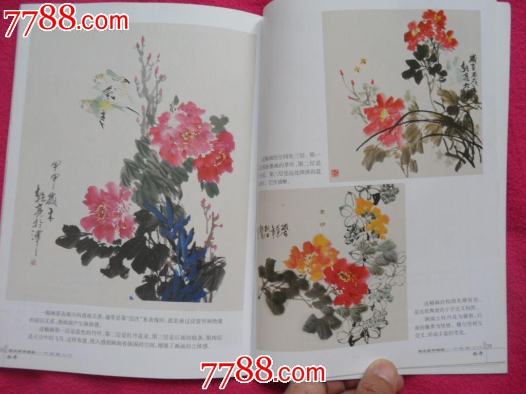 中国画入门-牡丹_价格4元_第3张_中国收藏热线图片