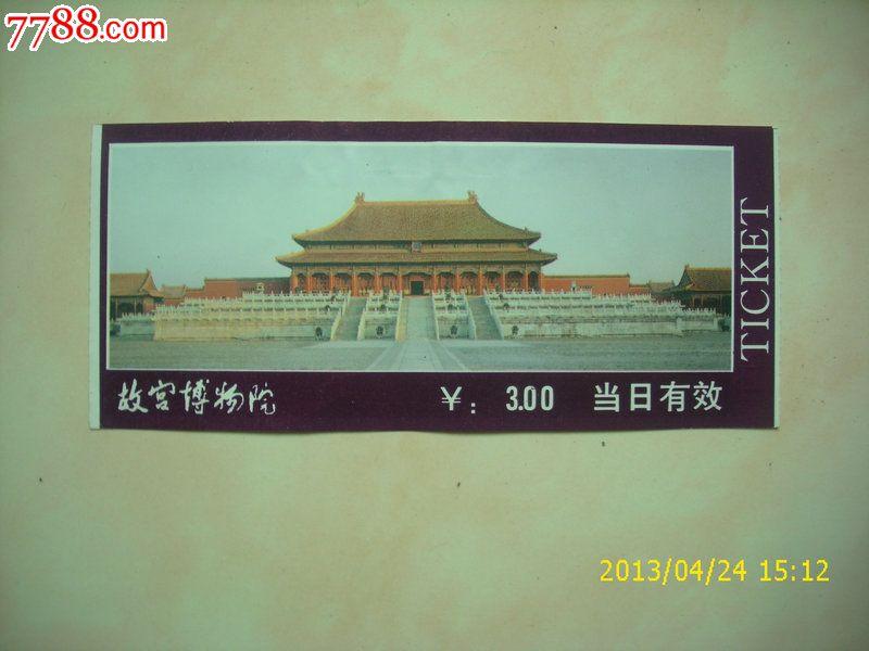 早期北京故宫博物院门票_旅游景点门票_廊坊