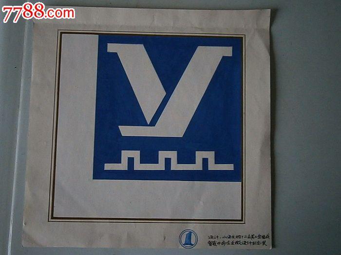 秦皇岛旅游标志设计稿_价格元_第2张_中国收藏热线