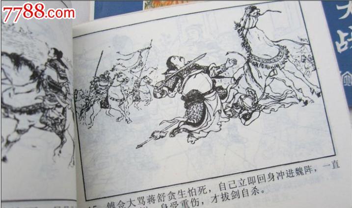 赝品三国高清本美本三国小人书连环画名著三国演义怀旧版全套48册图片