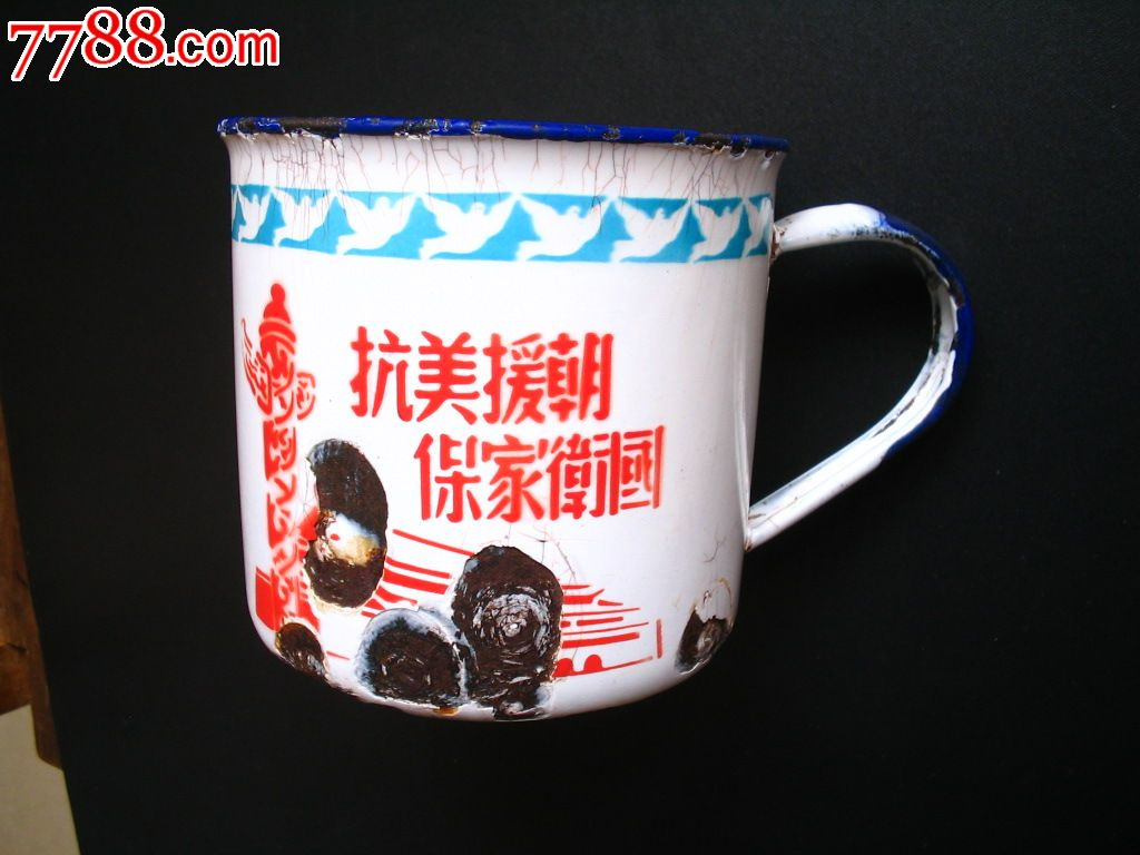 抗美援朝赴朝慰问团赠给最可爱的人*用茶水杯
