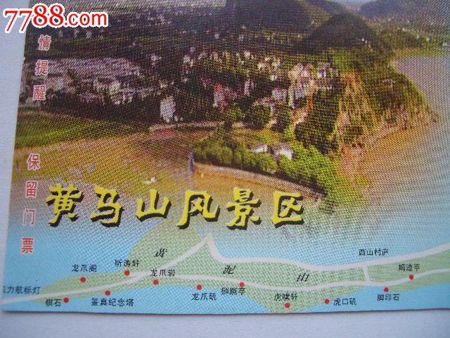 精美门票///黄马山风景区
