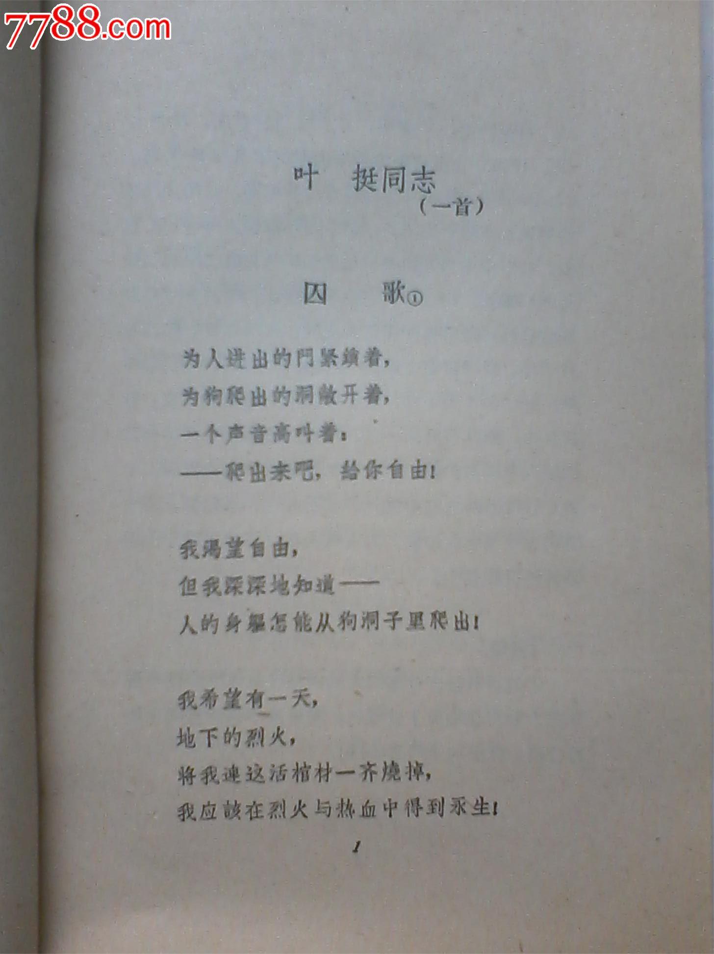 囚歌(1963年)重庆人民出版社-价格:10元-se17