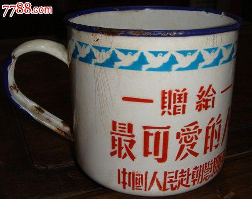 搪瓷杯赠给最可爱的人中国人民赴朝慰问团