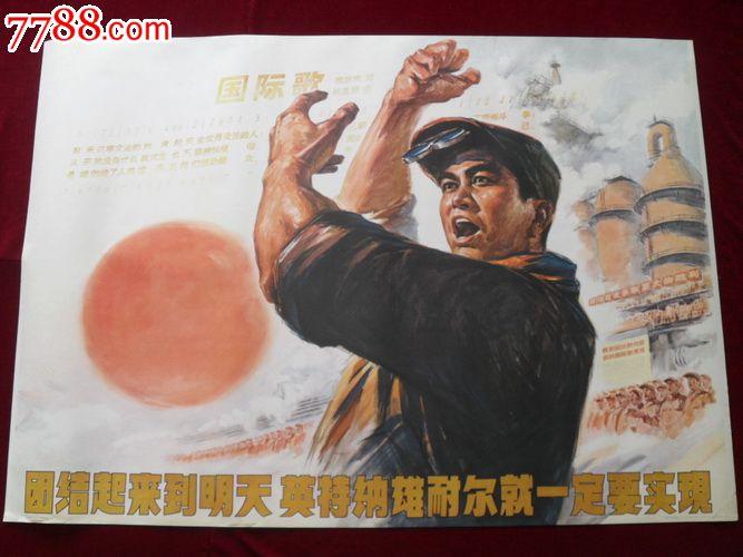 绘画稿印刷,宣传画/海报,水彩/水粉,文革(67-76),单张(单图),全开