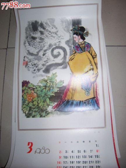 1980年挂历*红楼梦人物十二图*刘旦宅绘图!