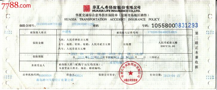 100元意外险理赔多少 都包括哪些 意外险常识 PICC... 中国人保财险