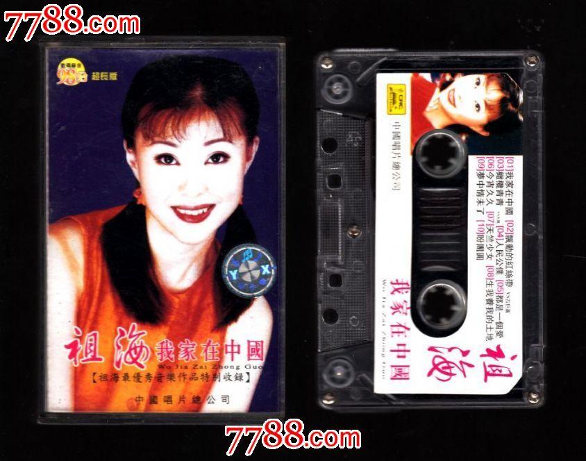祖海-我家在中国_价格10元_第1张_中国收藏热线