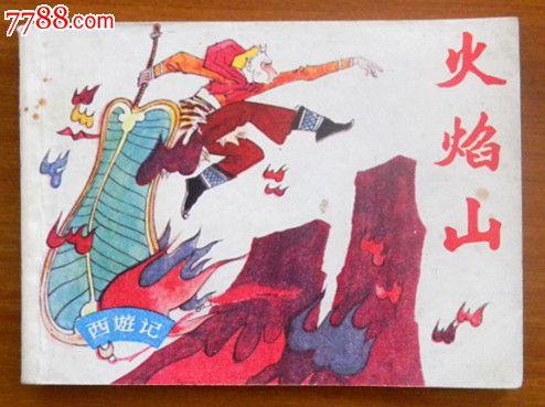 火焰山(西游记故事)图片