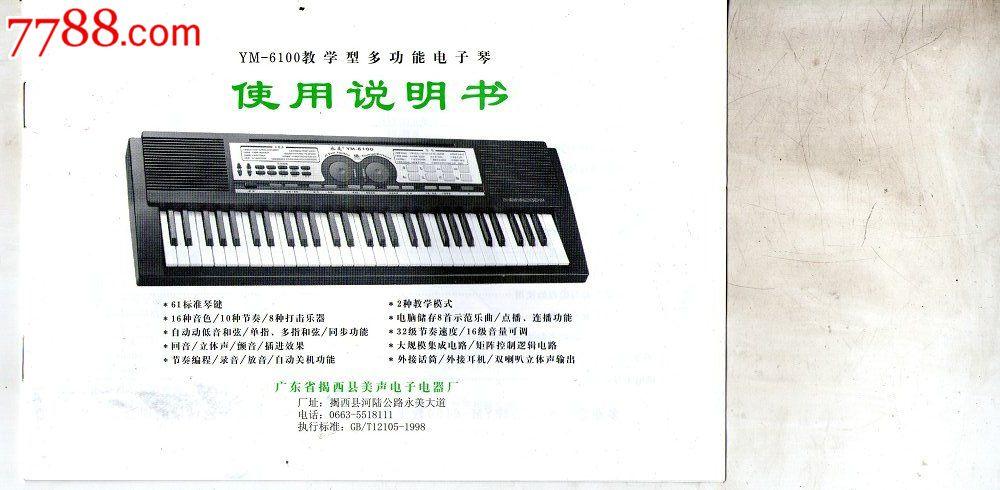 YM-6100商品型多功电子琴使用说明书,图纸小尼教学泊尔图片