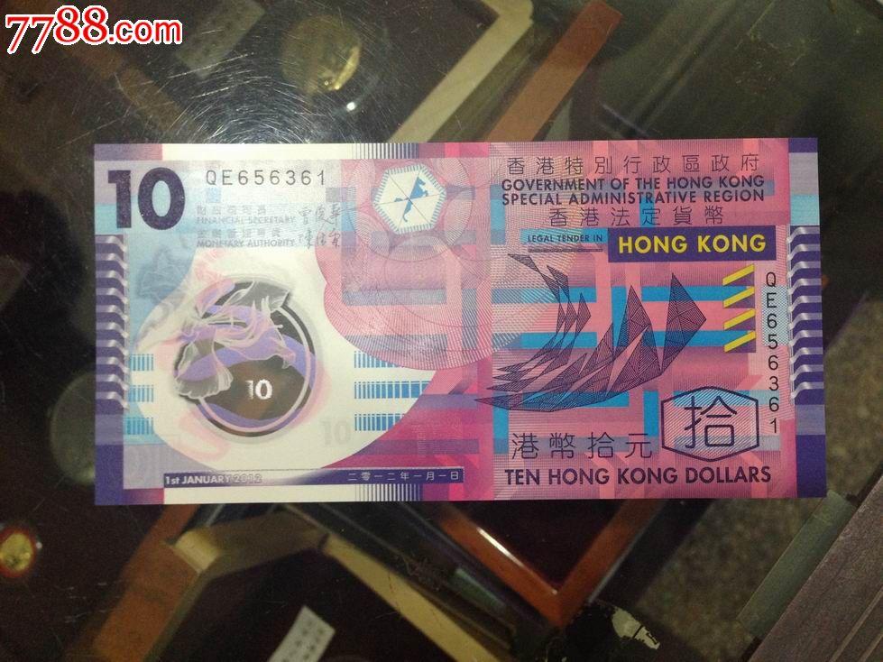 香港10元塑料钞票