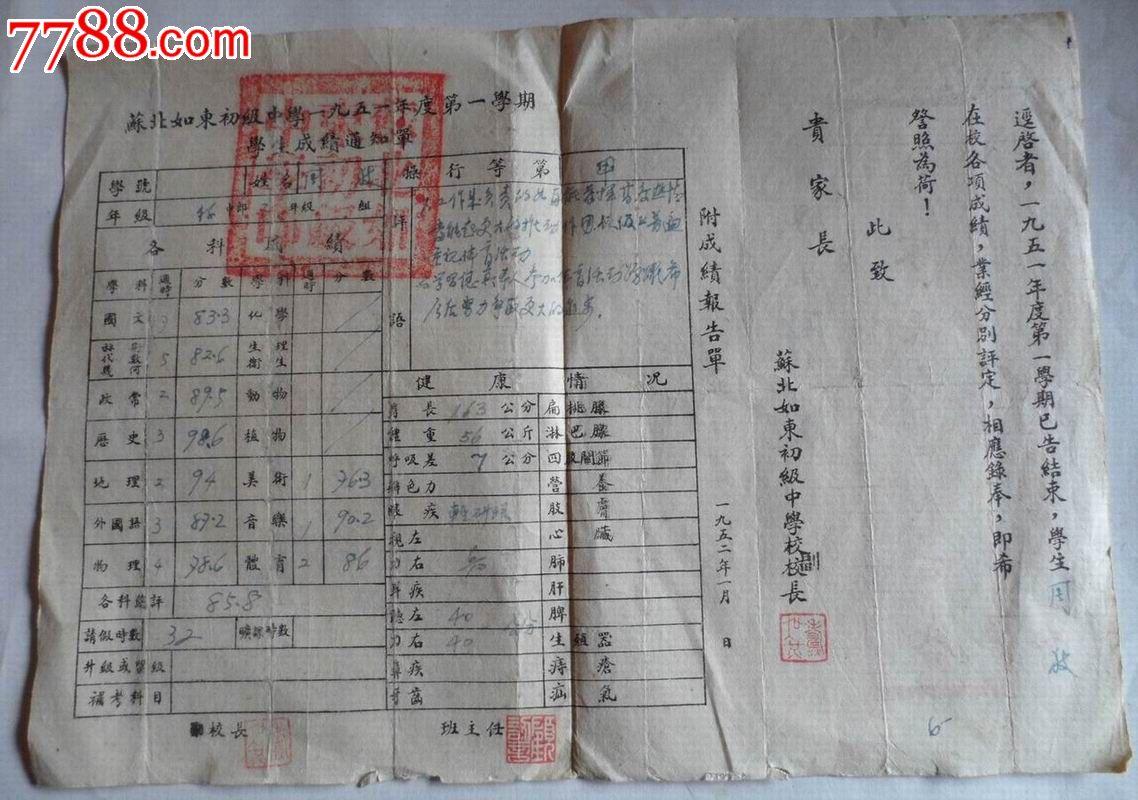 苏北如东初级中学成绩通知单1951年度第一学期