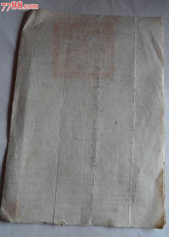 苏北如东初级中学软件通知单1951初中第一学年度成绩配套图片