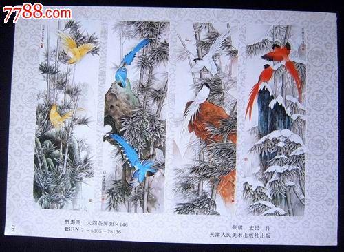 竹寿图.动物四条屏[双面画]712