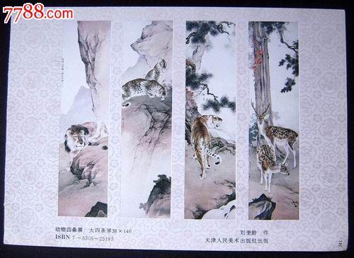 动物四条屏[双面画]712