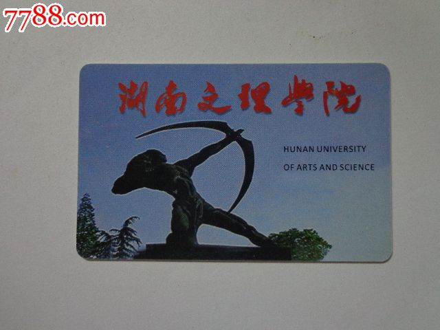 湖南文理学院