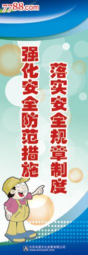 2013年安全生产月主题活动标语