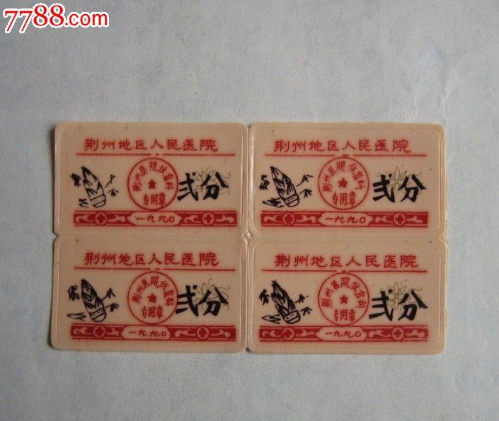 粮票—精美塑料饭菜票1990年荆州地区人民医院2分100张10元特价