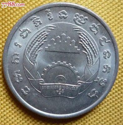 柬埔寨硬币1枚图片