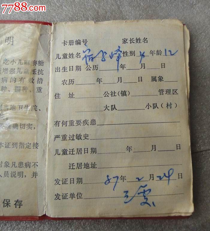 87年儿童预防接种证_价格5元【襄阳知故斋】