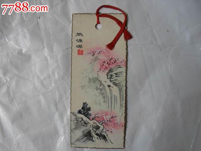 南京大学八一年元旦游艺活动纪念手绘书签一枚图片