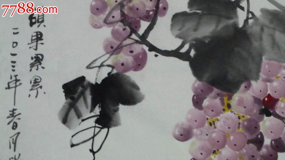 中国画写意葡萄《硕果累累》_花鸟国画原作_怡人陶瓷