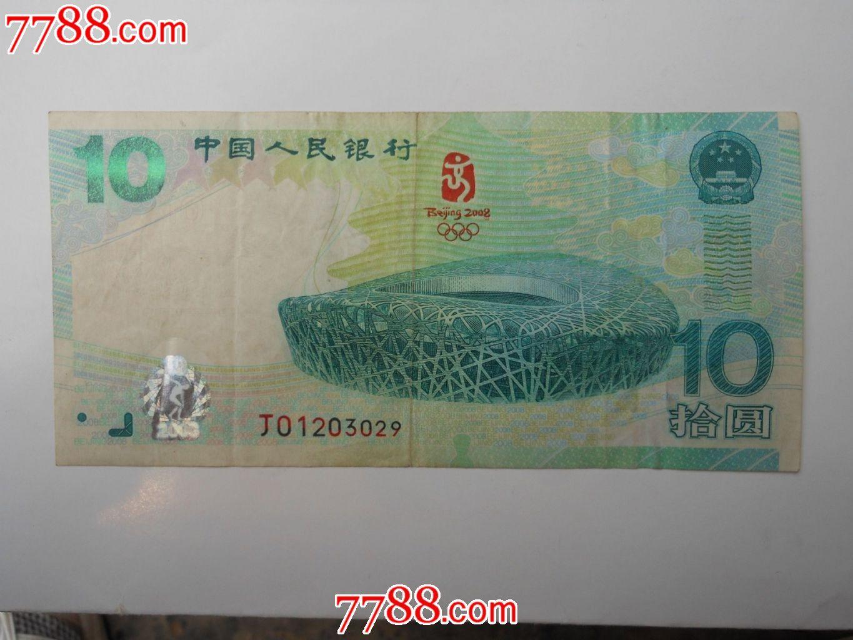 奥运钞-价格:10000元-se17458974-纪念钞-零售