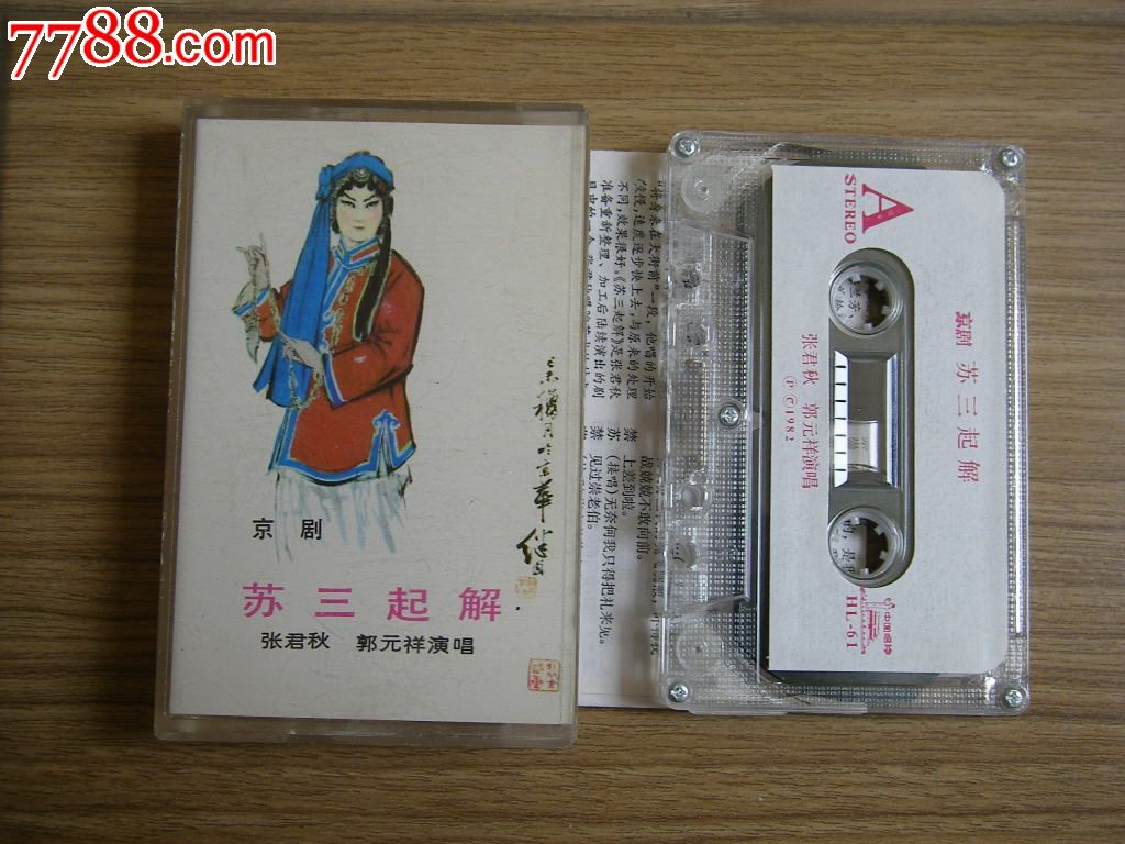 京剧-苏三起解