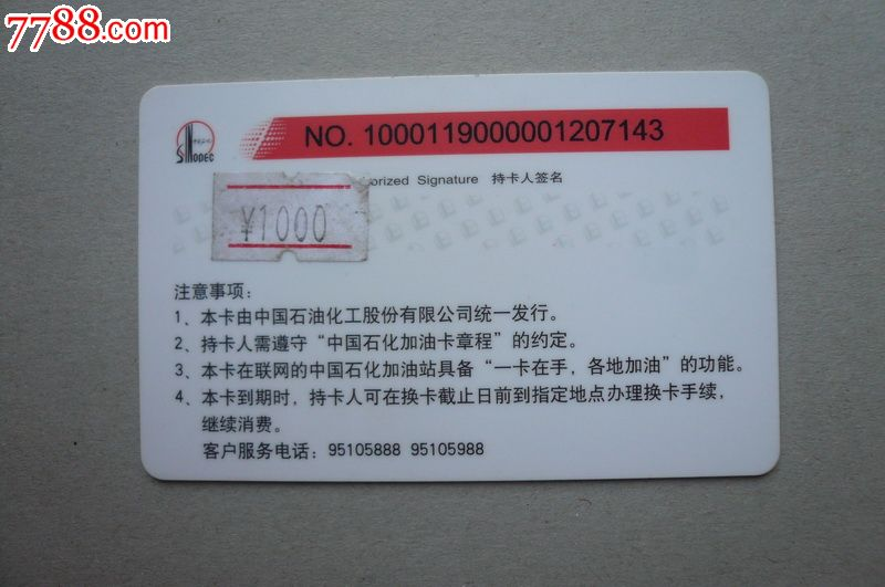 中国石化加油卡怎么激活?