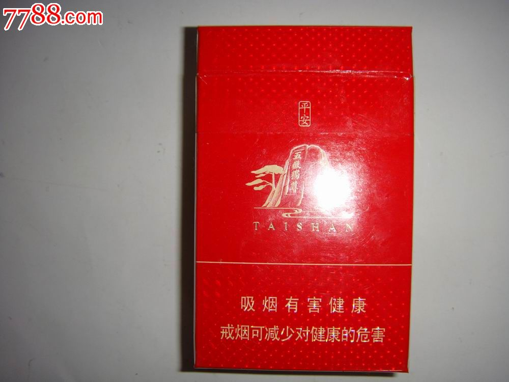山东中烟工业有限责任公司出品【平安~泰山】_价格3元【青岛我藏你爱