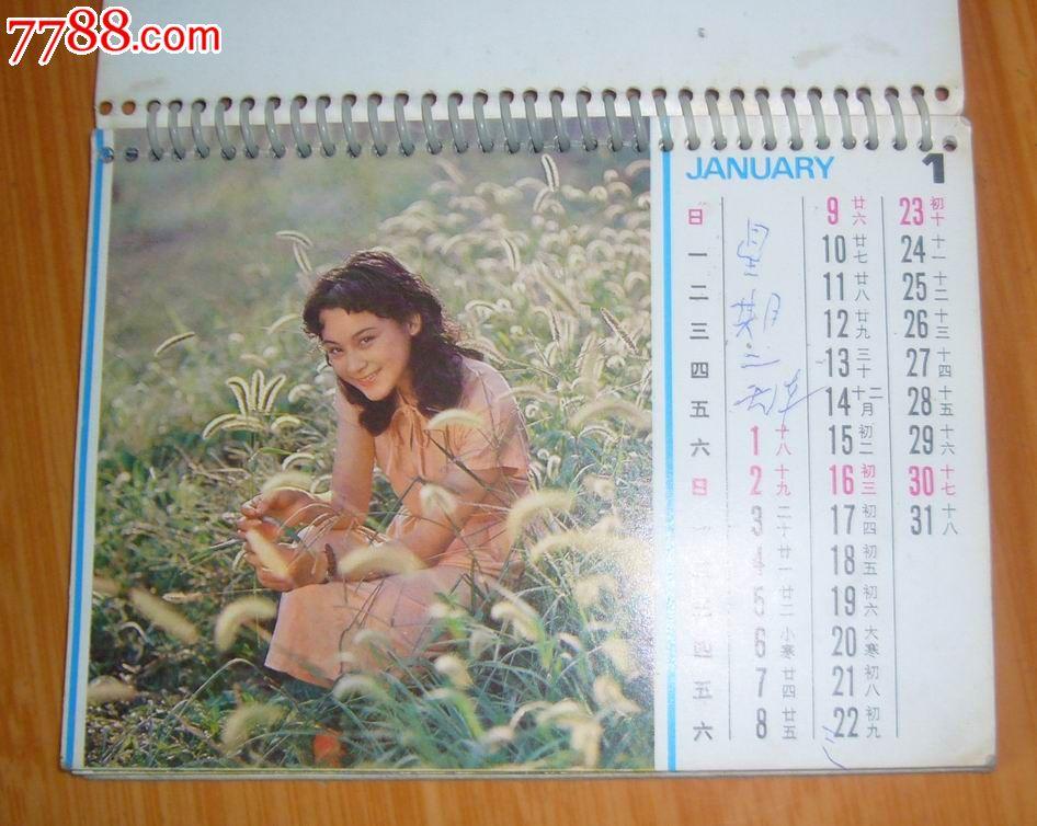 83年明星小月历.12月全-年历卡/片--se17575465-零售图片