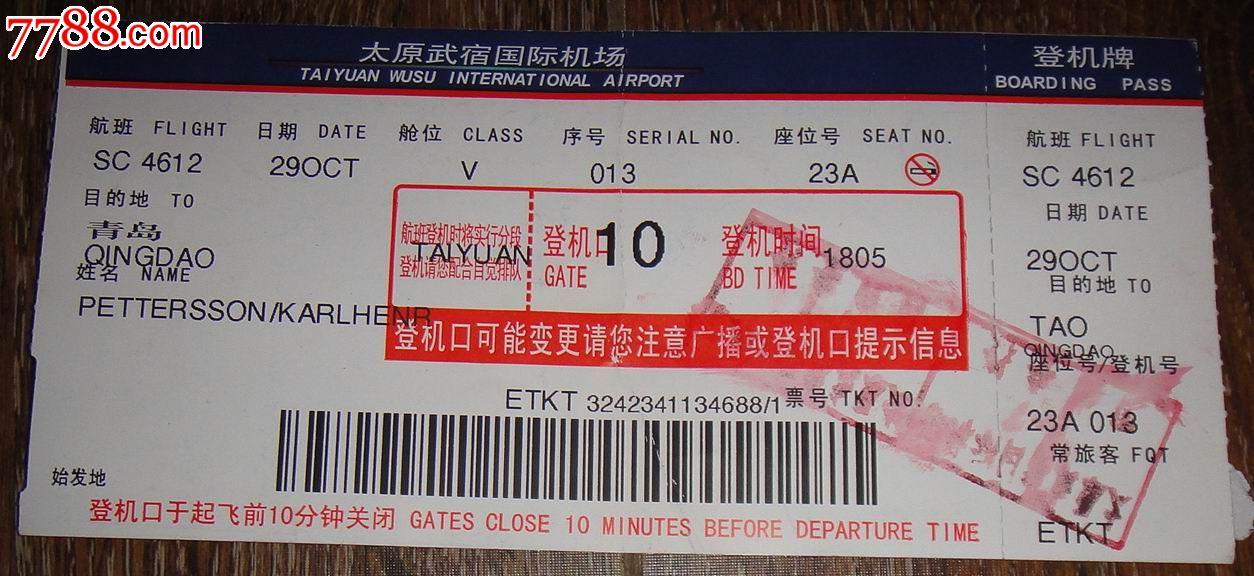太原国际机场登机卡