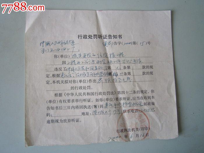 行政处罚_判决\/法律文书_燕赵孤竹【7788收藏