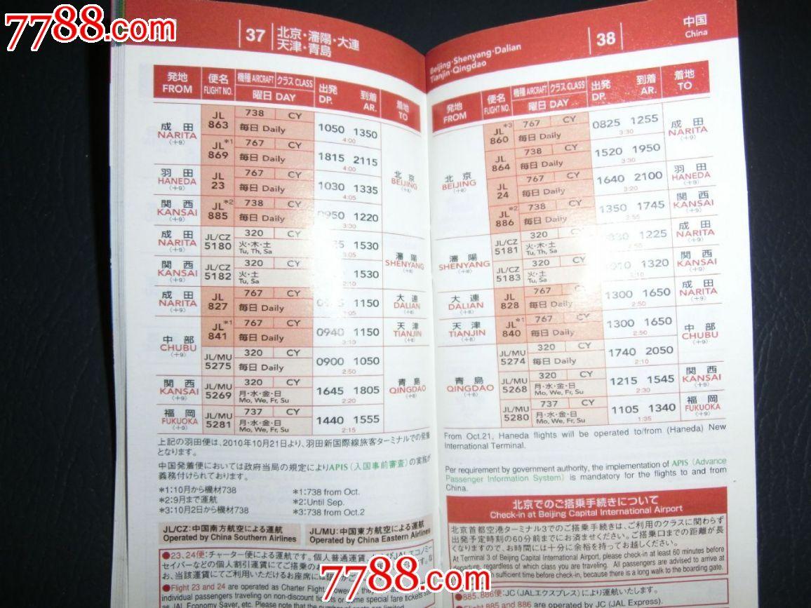 日本国际航线时刻表_飞机/航空票