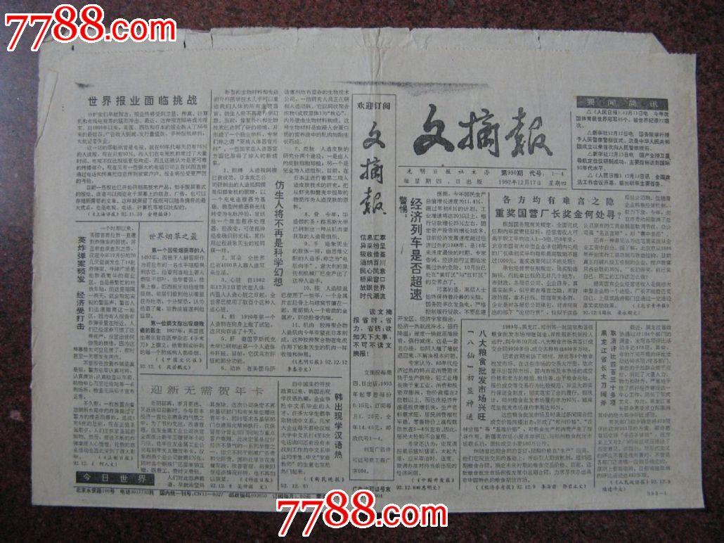 报05.11-05.17_文摘报_价格元_第1张_中国收藏热线